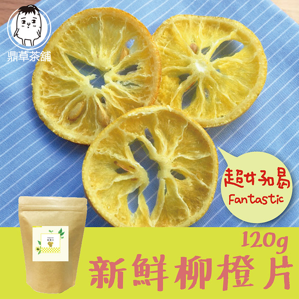 香橙片 120g 新鮮柳橙片 低溫烘乾柳橙 果乾蜜餞 零食點心下午茶