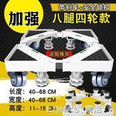 洗衣機底座托架行動萬向輪置物支架通用滾筒墊高海爾專用架子腳架 樂活生活館