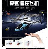 感應飛機帶充電發光懸浮直升機飛行器兒童玩具YXS娜娜小屋