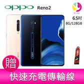 分期0利率 OPPO Reno2  8G/256G 6.5吋 變焦四鏡頭智慧型手機  贈『快速充電傳輸線*1』