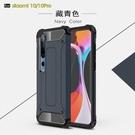 小米10 10 Pro / PocoPhone x2 金剛鐵甲手機殼 硬殼全包四角防摔防震套