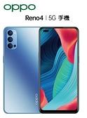 OPPO Reno4 (8G/128G) (CPH2091) 5G影像手機 (公司貨/全新品/保固一年)