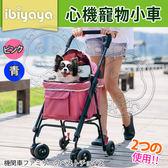 【培菓平價寵物網】IBIYAYA 依比呀呀》FS1732心機寵物小車