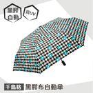 【晴雨用具】GORRANI 3153 (黑)福懋傘布千鳥格彩膠布安全自開收傘 傘具 雨傘 陽傘 遮風 擋雨