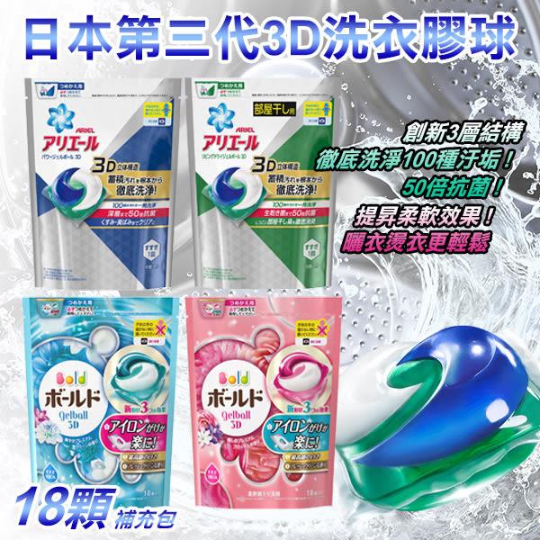 日本P&G寶僑3D洗衣膠球(18顆/袋)部屋專用/洗衣凝膠球