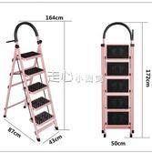 鋁梯家用摺疊梯子室內人字梯四步梯五步梯爬梯加厚多功能  走心小賣場YYP