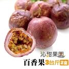 沁甜果園SSN.高雄型農傳統百香果(3台斤×2盒)﹍愛食網