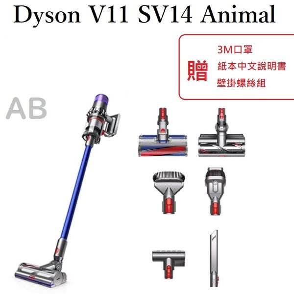 現貨 最新 Dyson V11 SV14 Animal Absolute Fluffy雙主吸頭 無線除螨吸塵器另有Torque
