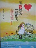 【書寶二手書T2/心靈成長_NAD】讓愛成為一種能力_黃士鈞(哈克)_附光碟