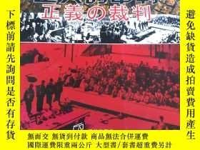 二手書博民逛書店罕見正義的審判(日漢對照)Y219263 彭訓厚 新星出版社 出版2005