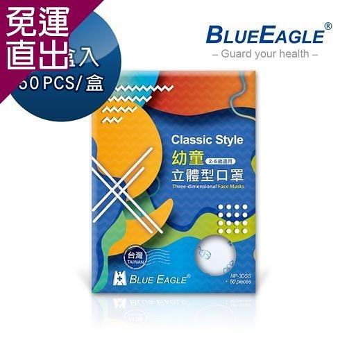 藍鷹牌 台灣製 2-6歲幼童立體防塵口罩 四層式 50片*3盒 (藍/綠/粉)【免運直出】