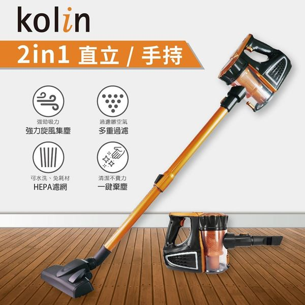 (((福利電器))) KOLIN 歌林 手持吸塵器(有線) HEPA氣旋吸力永不減 吸塵器 KTC-SD401全新公司貨