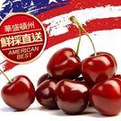 【愛上新鮮】美國鮮採9ROW華盛頓櫻桃2盒