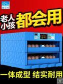 孵化機 孵化器雞蛋孵化機全自動家用型孵蛋器小型智能小雞孵化箱T