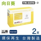 [Sunflower 向日葵]for Brother (TN-3370) 黑色環保碳粉匣 / 2黑超值組