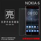 ◆亮面螢幕保護貼 NOKIA 6 TA-...