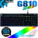 [ PC PARTY ] 羅技 Logitech G810 全彩 RGB 機械式鍵盤