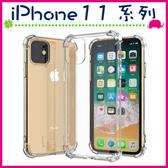 Apple iPhone11 Pro Max 四角加厚氣墊背蓋 半透明手機殼 軟殼保護套 TPU手機套 全包邊保護殼