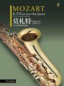 薩克斯風譜M8420.莫札特 作品 K.370〔中音薩克斯風與鋼琴改編版〕〔附CD〕