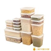 透明密封罐塑料方形保鮮盒冰箱專用食品級收納盒可微波加熱17件套【小橘子】