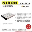 ROWA 樂華 FOR NIKON EN-EL19 ENEL19 電池 原廠充電器可用 全新 保固一年 s33/S32/S6600/ S002