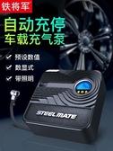 鐵將軍車載充氣泵汽車用小轎車輪胎打氣泵車用電動便攜式打氣筒 8號店WJ