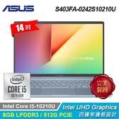 【ASUS 華碩】VivoBook S14 S403FA-0242S10210U 14吋筆電 冰河藍 【贈隨行藍芽喇叭】
