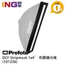 【6期0利率】Profoto OCF Stripmask 1x4' 布質擋光條 101236 公司貨