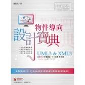 UML3 & XML3物件導向 程式設計寶典