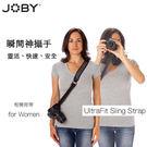 JOBY UltraFit Sling Strap 瞬間神攝手 JA2 相機背帶 女用【配件系列】