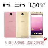 【神腦代理】INHON 應宏 L50  5.5吋 4G智慧型手機