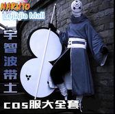 火影忍者宇智波帶土 cos服面具男阿飛 cosplay服裝道具曉組織披風