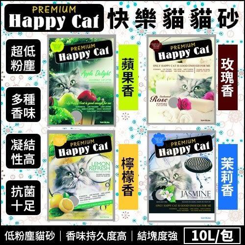 『寵喵樂旗艦店』【單包】快樂貓Happy cat《粗球砂-蘋果香|檸檬香|玫瑰香|茉莉香》10L/包 貓砂