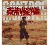 汪蘇瀧 克制兇猛 CD 免運 (購潮8)