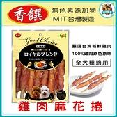 寵物FUN城市│香饌 寵物零食專家系列 雞肉麻花捲 12入 (台灣製造 狗零食 肉乾 牛皮骨)