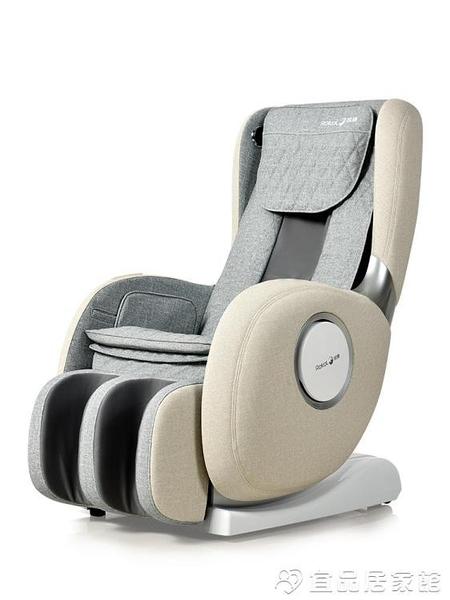 按摩椅 【劉濤推薦】榮康RK1911按摩椅家用全自動多功能電動揉捏按摩沙發 宜品