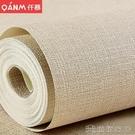 墻貼紙 防水亞麻布紋素色墻紙 現代簡約純色墻貼紙 北歐臥室書房客廳墻紙【快速出貨】
