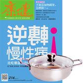 《康健雜誌》1年12期 贈 頂尖廚師TOP CHEF頂級316不鏽鋼火鍋30cm