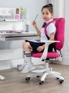 兒童學習椅子小學生坐姿矯正家用防駝背可調節升降靠背寫字作業椅 LX