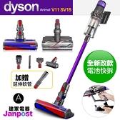 Dyson 戴森 V11 SV15 Animal 電池快拆 無線手持吸塵器 集塵桶加大 雙主吸頭 7吸頭版