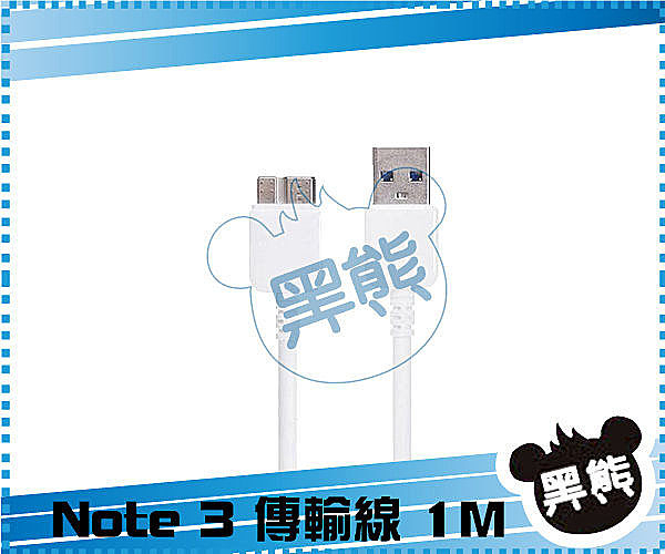 è黑熊館é SAMSUNG Galaxy Note3 USB 3.0 N900 N9000 N9005 高品質 充電 傳輸線 20公分 100公分