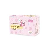 RODY 兒童醫療平面口罩-粉色 (30入/盒)【杏一】