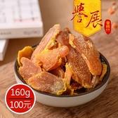 【譽展蜜餞】黃金薑片/160g/100元