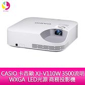 分期0利率 CASIO 卡西歐 XJ-V110W 3500流明 WXGA LED光源 商務投影機 日本公司貨