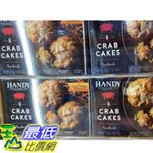 [COSCO代購 需低溫宅配] C119225  HANDY 冷凍調味蟹肉餅