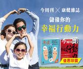 【康健雜誌 幸福聯賣】 訂《今周刊》雜誌一年52期 +《康健雜誌》一年12期