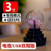投影燈 魔燈等離子球靜電球輝光球魔法閃電球感應電光球輝光球魔幻觸電球  星河光年DF