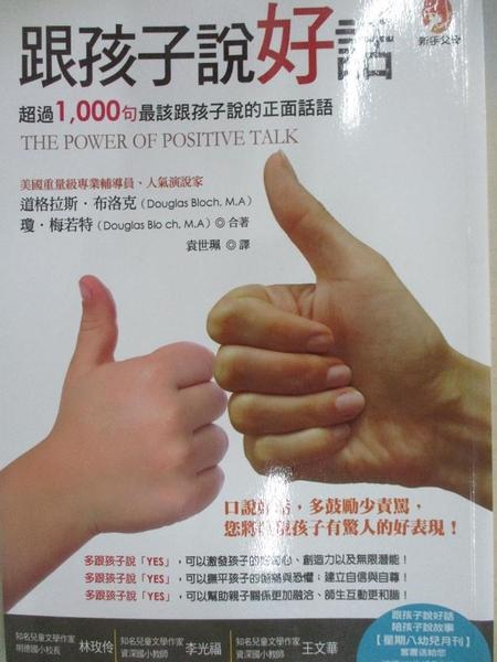 【書寶二手書T1/親子_BUN】跟孩子說好話:超過1000句最該跟孩子說的正面話語-好家教70_道格