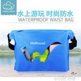 戶外旅行防水袋腰包雜物袋海灘游泳相機潛水套手機袋漂流收納包  color shop