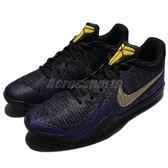 Nike 籃球鞋 Mamba Rage EP 紫 黃 湖人配色 Luanrlon 中底鞋墊 運動鞋 男鞋【PUMP306】 908974-024